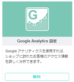 Google Analytics 設定