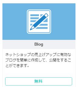 BASEブログ