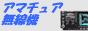 アマチュア無線機販売の冨田カインドショップ