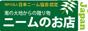 ニームショップ・ジャパン