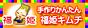 本場韓国の味福姫キムチ