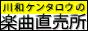 川和ケンタロウの楽曲直売所~MP3ダウンロード配信~