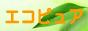 逆浸透膜浄水器の通販サイト「エコピュア」