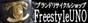 ブランドリサイクルショップ Freestyle UNO
