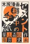 「セメント樽の中の手紙」葉山嘉樹/原作 藤宮史/作画
