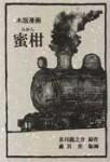「蜜柑(みかん)」芥川龍之介/原作 藤宮史/作画