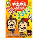 やえやまガイドブック2009~2010年度版
