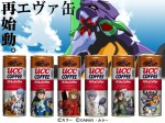 UCC COFFEE ミルク&コーヒー ヱヴァンゲリヲン缶250g[30缶入り]
