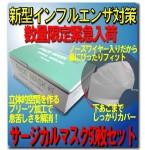 新型インフルエンザ対策サージカルマスク50枚セット