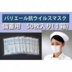 新型インフルエンザ対策マスク「バリエール」