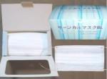 三層構造サージカルマスク(50枚) 980円激安