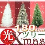 ☆★超ビッグサイズ!!光ファイバー【クリスマスツリー180cm】