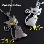 ◆とってもかわいい♪猫ちゃんネックレス