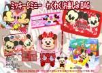 【家族セット・新築祝い】ディズニー ミッキー&ミニー わくわく!お楽しみ福袋【限定数量】