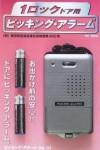 ピッキングアラーム H01