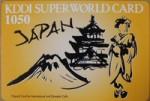 KDDIスーパーワールドカード 1050