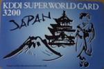 KDDIスーパーワールドカード 3200