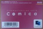 Comicaカード 3500