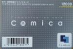 Comicaカード 12000