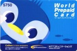 NTT国際電話カード 5750