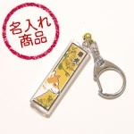 柴犬/千社札風(名入れキーホルダー)