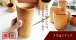 竹製ビアマグの販売 ビールグラスや普段使うドリンク用のコップとして使えるスス竹ビアマグ