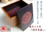 竹製弁当箱の通販 重箱 満月スス竹二段弁当箱(小)の販売