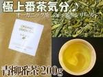 オーガニック茶【有機青柳番茶】適度な渋味とはっきりした味が特徴♪