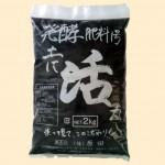 土に活力!!発酵肥料 2kg(約4.7L) ★送料無料!!