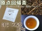 定番人気商品!【Organicほうじ番茶】香ばしくて後口が良い