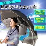 風が抜ける大きな日傘