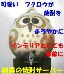 焼酎サーバー [まんまる ふくろう 3L] 送料無料