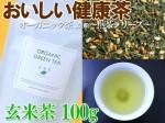 【Organic玄米茶】すっきりした味わいで香り高い♪