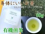 【有機煎茶】ビタミンや食物繊維も悠々補給☆ 80g