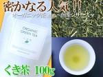 【Organicくき茶】新芽の茎だけを抽出。さわやかな香りと甘みが特徴です。100g