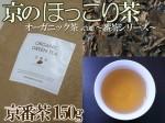 【Organic京番茶】上品でさっぱりした味が特徴! 150g