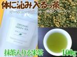【Organic抹茶入り玄米茶】抹茶と玄米の美味しいハーモニーv 100g