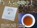 【三年番茶】じっくり熟成、ローカフェイン茶♪180g