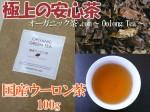 【Organic国産ウーロン茶】国内産の安心な香りをあなたに! 100g