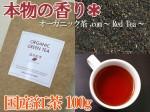 【Organic国産紅茶】国内産のこだわり☆味・香り・安全性を追求! 100g
