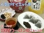 【ティーバッグ:有機国産ウーロン茶】足掛け8年、本場鑑定士からも合格の国内産ウーロン茶! 3g×12包