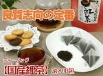 【ティーバッグ:有機国産紅茶】ほっと甘やかな香りと優しい味を! 3g×10包