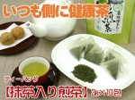 【ティーバッグ:有機抹茶入り煎茶】ほんのりした甘みと程よいサッパリ感がくせになる!? 3g×10包