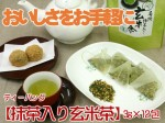 【ティーバッグ:有機抹茶入り玄米茶】玄米と抹茶の絶妙ブレンド!  3g×12包