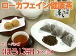 【ティーバッグ:有機ほうじ茶】当店定番人気商品♪ローカフェインの健康茶! 3g×12包