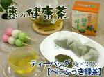 【ティーバッグ:べにふうき緑茶】さっと三角ティーバッグ! 0.5g×30包