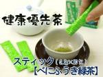 【スティック:有機べにふうき緑茶】いつでも飲みたい時に溶かすだけ! 0.5g×30包