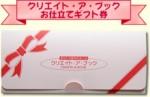 【名入れ・オリジナル絵本】お仕立て券(選べるクリエイト・ア・ブックシリーズ)