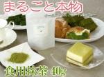 食用抹茶「食べる有機抹茶」(80g) お料理やお菓子作りに大活躍!人気上昇中♪