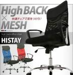 メッシュハイバックチェアー HISTAY